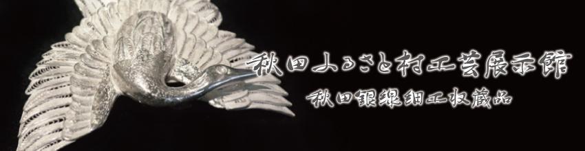 秋田ふるさと村ページのイメージ画像