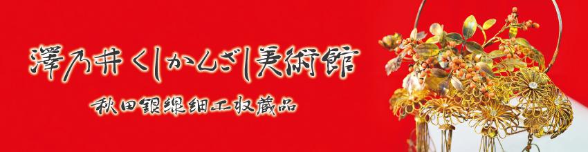 澤乃井 櫛かんざし美術館収蔵品ページのイメージ画像